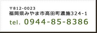 TEL.0944-85-8386